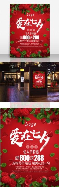 爱在七夕商场商城商店服装店促销宣传PSD海报可编辑原创文件