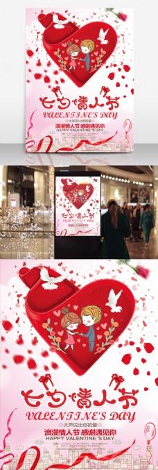 七夕情人节浪漫卡通粉红色促销海报设计