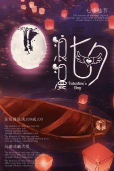 浪漫七夕节海报模板