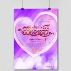 紫色梦幻三八妇女节海报设计