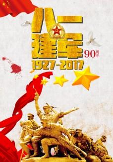 81八一建军节热血军魂宣传海报
