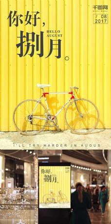 八月你好文艺自行车黄色海报设计微信配图