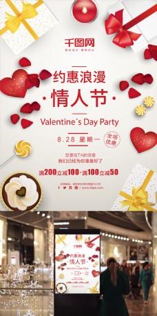 礼物爱心七夕情人节礼品促销海报