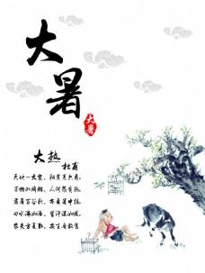 水墨风情传统节气大暑中国风节日海报