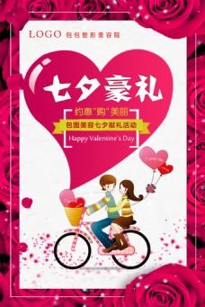 七夕节宣传海报模板