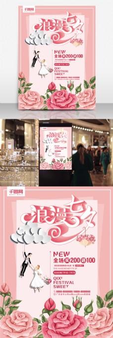 唯美花蕊浪漫七夕节日海报