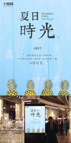 文艺夏日时光菠萝蓝色简约海报设计微信配图