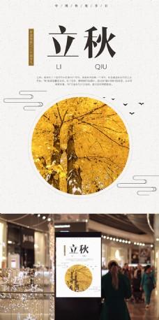 立秋文艺中国风创意简约商业海报设计模板
