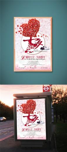 创意爱心玫瑰情人节海报