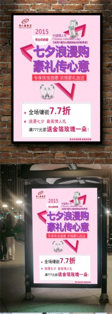 七夕浪漫购物宣传海报