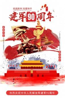 八一建军节90周年宣传海报胜利
