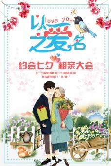 卡通人物七夕节海报
