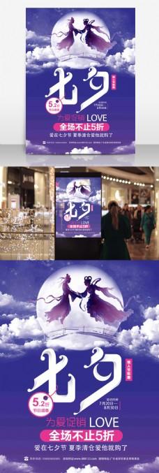 浪漫紫色七夕情人节商场商店促销海报设计PSD模板