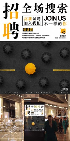 大气黑金伞招聘创意简约商业海报设计模板