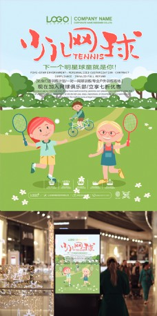 清新少儿网球培训机构宣传海报设计