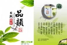 绿茶宣传海报设计