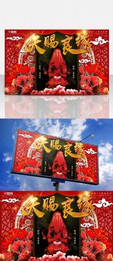 天赐良缘红色喜庆婚庆海报