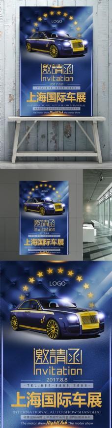 国际车展展会邀请函海报宣传单
