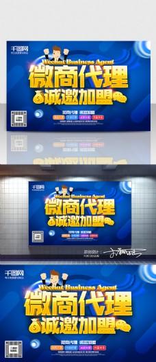 微商代理海报C4D精品渲染艺术字主题