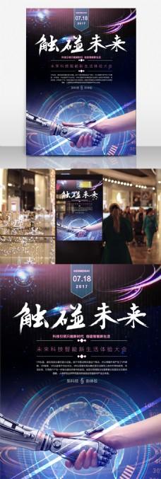 科技海报互联网科技时代科技炫彩海报