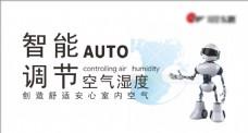 东鹏吊旗机器人海报