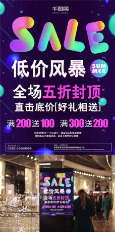 季末清仓炫彩时尚创意简约商业海报设计模板