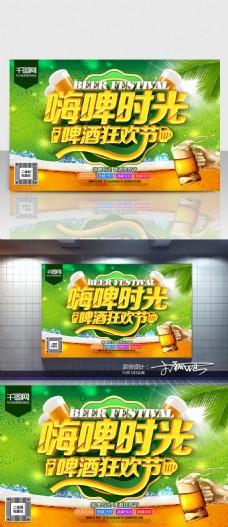 啤酒节海报C4D精品渲染艺术字主题设计