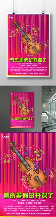 绚丽音乐培训班促销海报