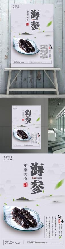 西餐海参海报美食宣传单