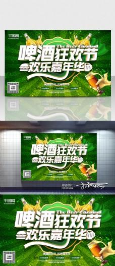 啤酒狂欢节C4D精品渲染艺术字主题设计