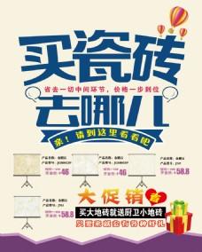 瓷砖促销宣传海报