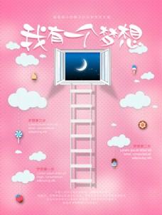 粉色创意卡通白云背景少儿儿童梦想启蒙海报