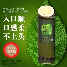 绿色竹酒宣传模板酒类