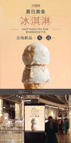 清新简约夏季冰淇淋促销宣传海报