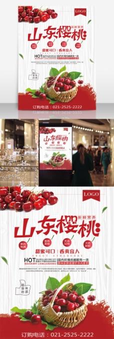 夏季水果樱桃宣传促销海报山东樱桃