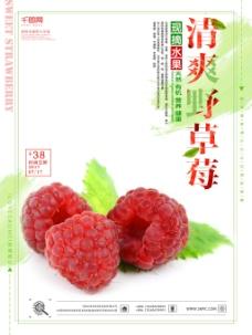 清爽野草莓促销海报设计