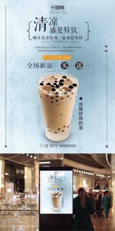 清凉夏日盛夏特饮奶茶茶饮宣传海报