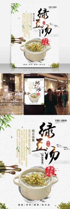 中国风简约绿豆汤海报设计