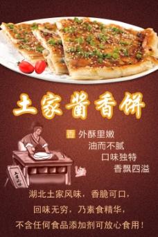 酱香饼海报