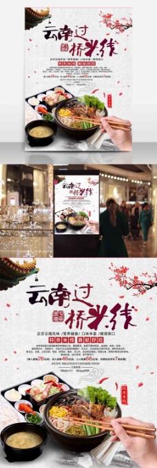 美食美味云南过桥米线宣传海报