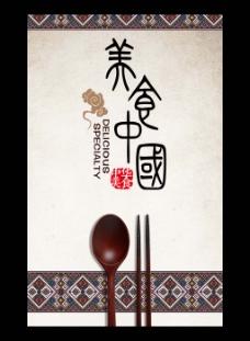 美食中国美食文化海报