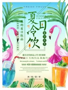 彩色缤纷夏日冷饮促销海报