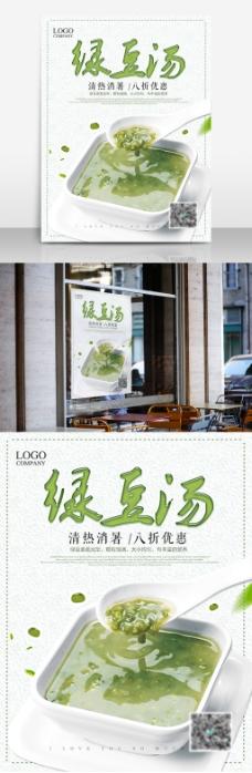 酷暑清热消暑美味绿豆汤清凉美食海报高清