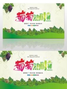 葡萄季节水果宣传海报