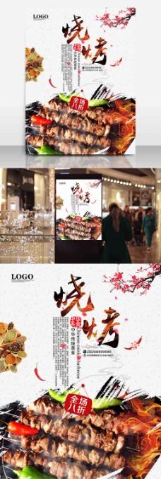 中国风特色美食小吃烧烤宣传海报