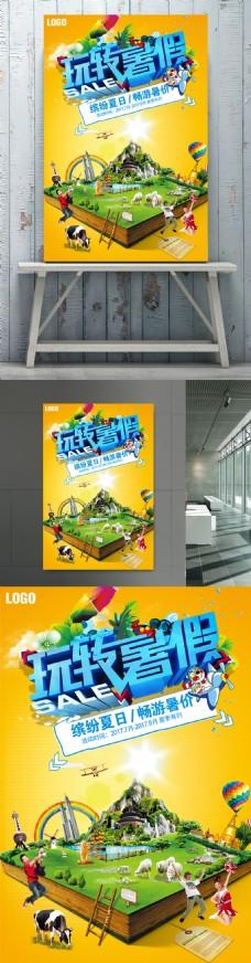 玩转暑假缤纷夏日旅游海报宣传单