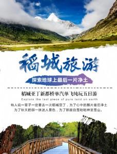 稻城雪山旅游海报