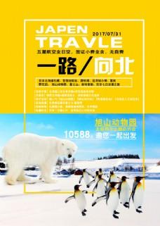 北海道宣传旅行海报