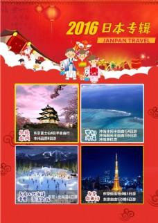 2016日本旅游特辑