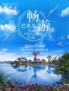 清新畅游巴厘岛旅游宣传海报设计